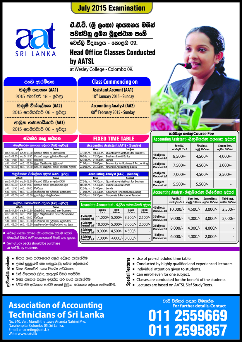 Ultimate Career Prospects After AAT Course In Sri Lanka