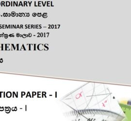 GCE O/L2017 Model Papers