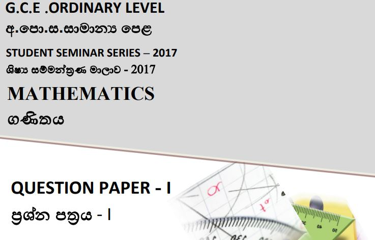 Download GCE O L 2017 Model Papers To Pass The Exam